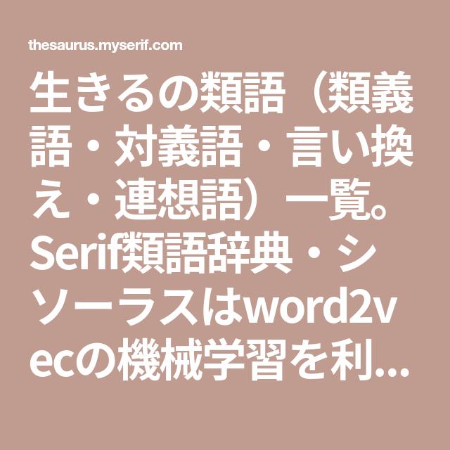 生きるの類語 類義語 対義語 言い換え 連想語 一覧 Serif類語辞典 シソーラスはword2vecの機械学習を利用した 日本で初めての人工知能型類語辞典です 類語 機械学習 類義語