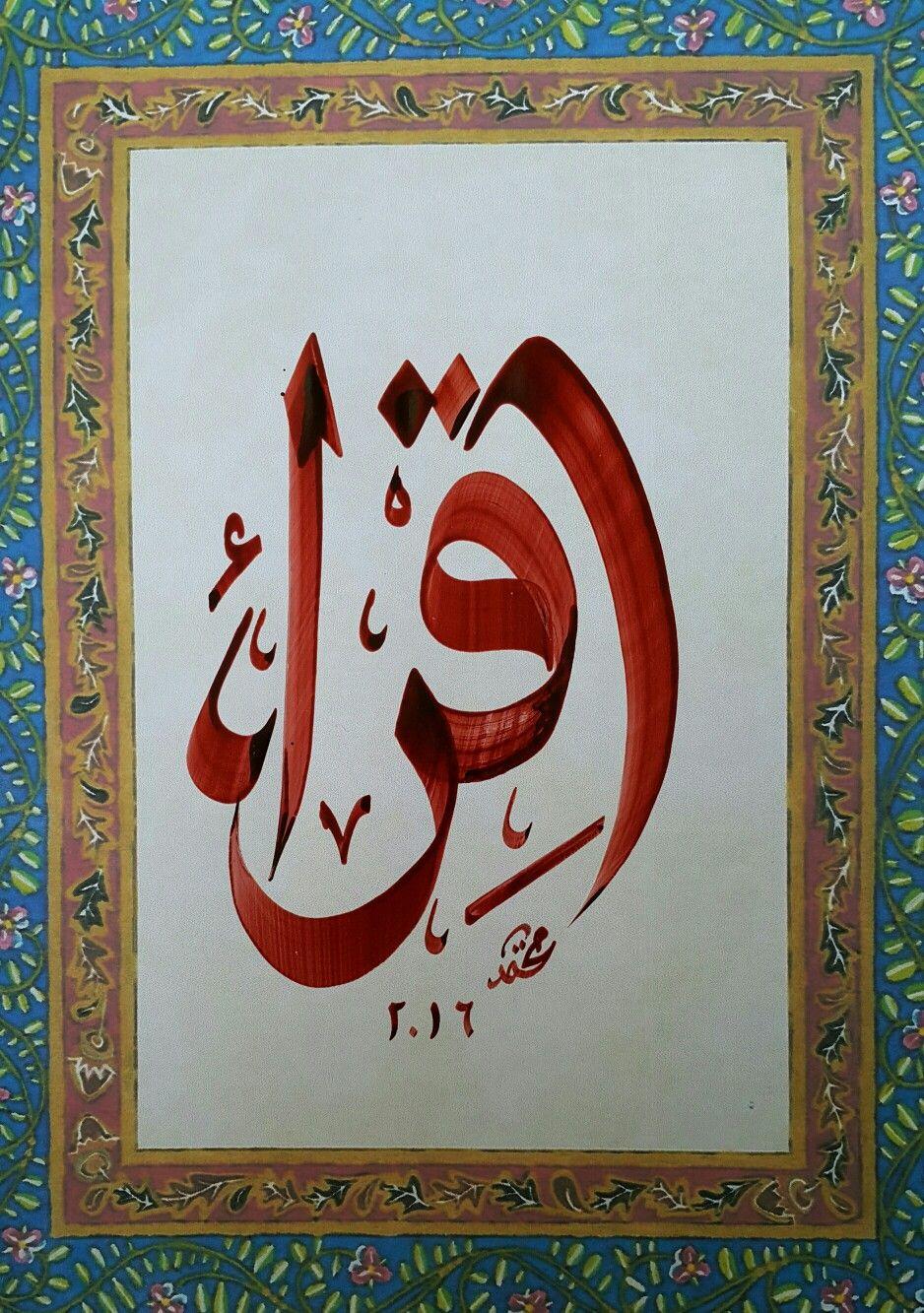 Mehmet Akgül. Islamic calligraphy Tezhip