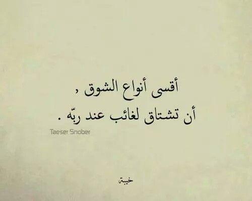 غائب عند ربه Islamic Quotes Beautiful Quotes Arabic Quotes