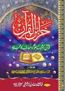 khazain ul quran Download Pdf Urdu Islamic Book | Islamic Tube