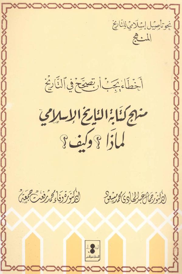منهج كتابة التاريخ الاسلامي لماذا وكيف Free Download Borrow And Streaming Internet Archive Pdf Books Books Free Download Pdf Books