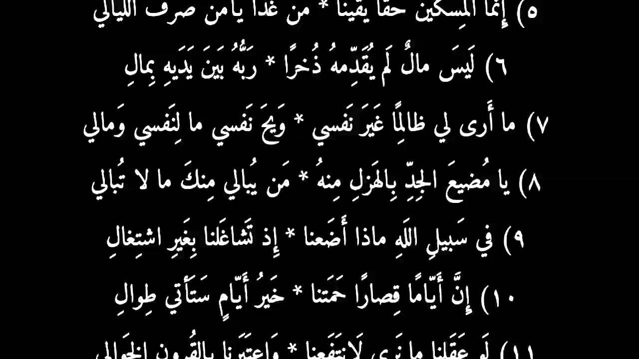 ١٩ أبو العتاهية أحمد الله على كل حال بصوت عبدالرحمن الحمين Calligraphy