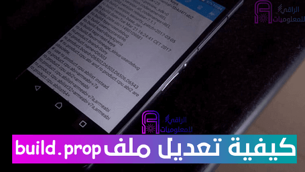كيفية تعديل ملف Build Prop على أجهزة أندرويد With Images Galaxy Phone Samsung Galaxy Phone Samsung Galaxy