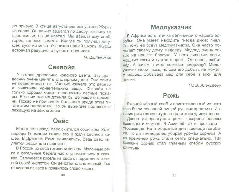 Решебник по украинскому языку 7 класс горошкина онлайн