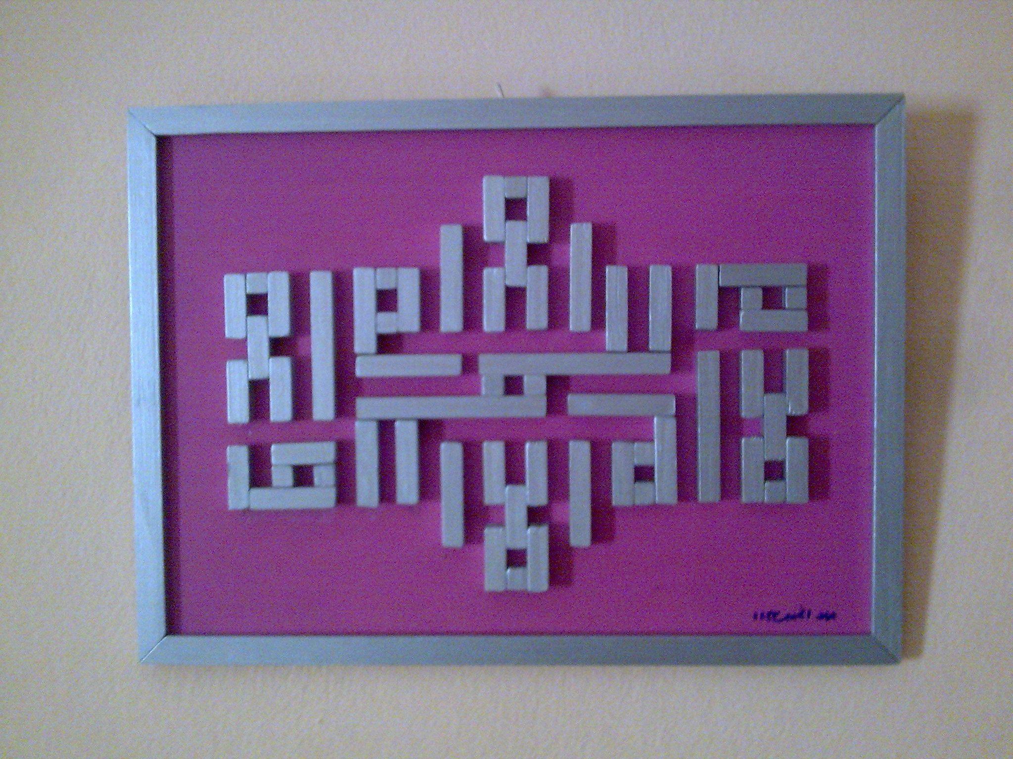Best kufic square خط بنایی کوفی معقلی images
