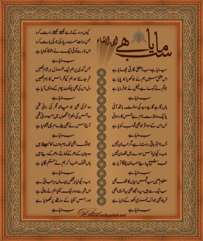 sab maya hai | <3 | Urdu poetry, Poetry, Maya