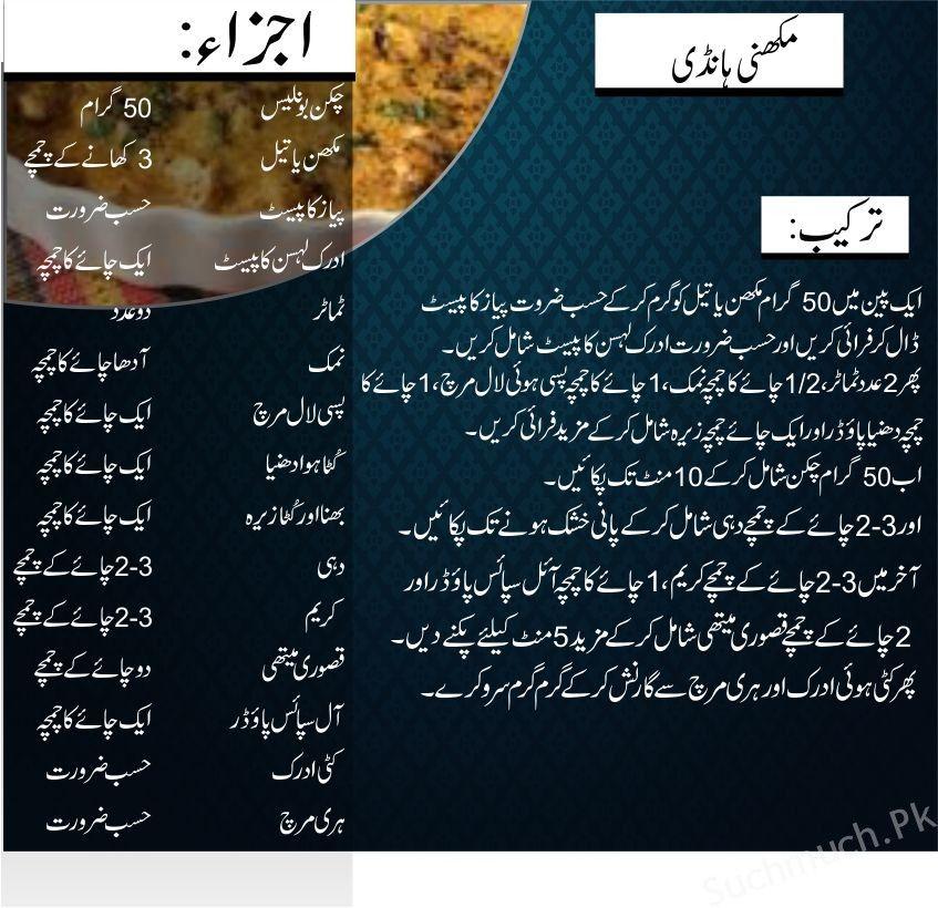 Chicken Makhni Handi Recipe Chicken Handi Recipe Ramadan Recipes Recipes Easy Recipes Ramzan Recipes Iftar Ramadan Recipes Chicken Handi Chicken Recipes