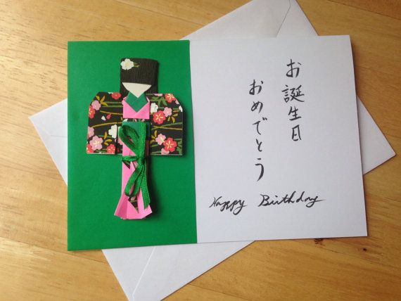 Japanese Origami Paper Doll Happy Birthday Card Handmade By StudioLumio On Etsy