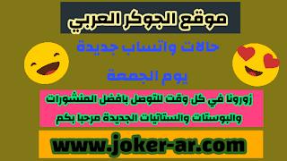 حالات واتساب جديدة يوم الجمعة الجوكر العربي حالات واتساب حالات واتساب اسلامية حالات واتساب جديدة حالات واتساب دينية حالات واتساب يوم ال Joker Blog Posts Blog