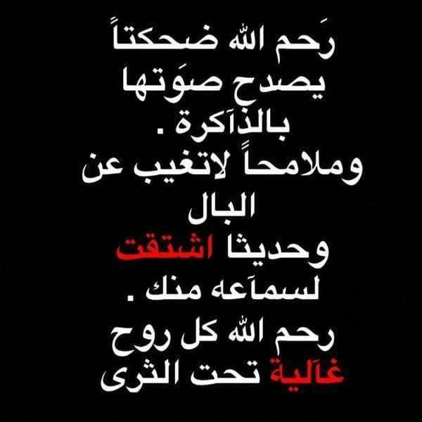 رحمك الله اختي حبيبتي Memories Quotes Quotations Funny Arabic Quotes
