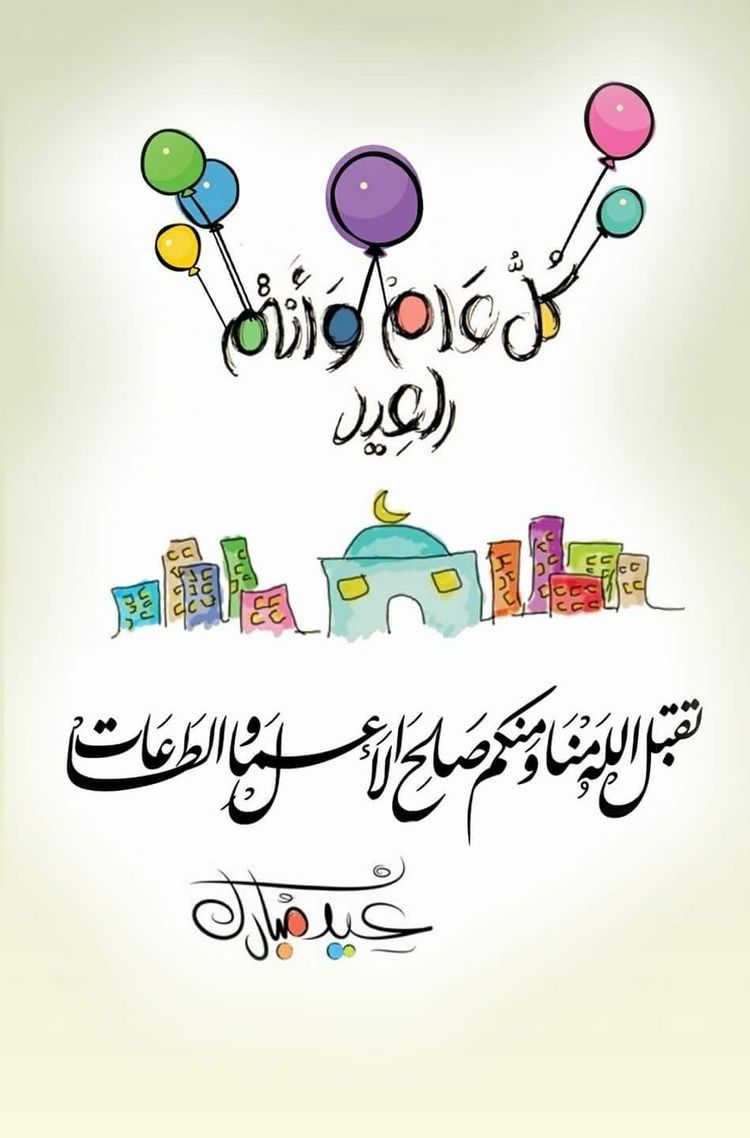 Pin By صورة و كلمة On عيد الفطر عيد الأضحى Eid Mubark Eid Greetings Happy Eid Ramadan Decorations