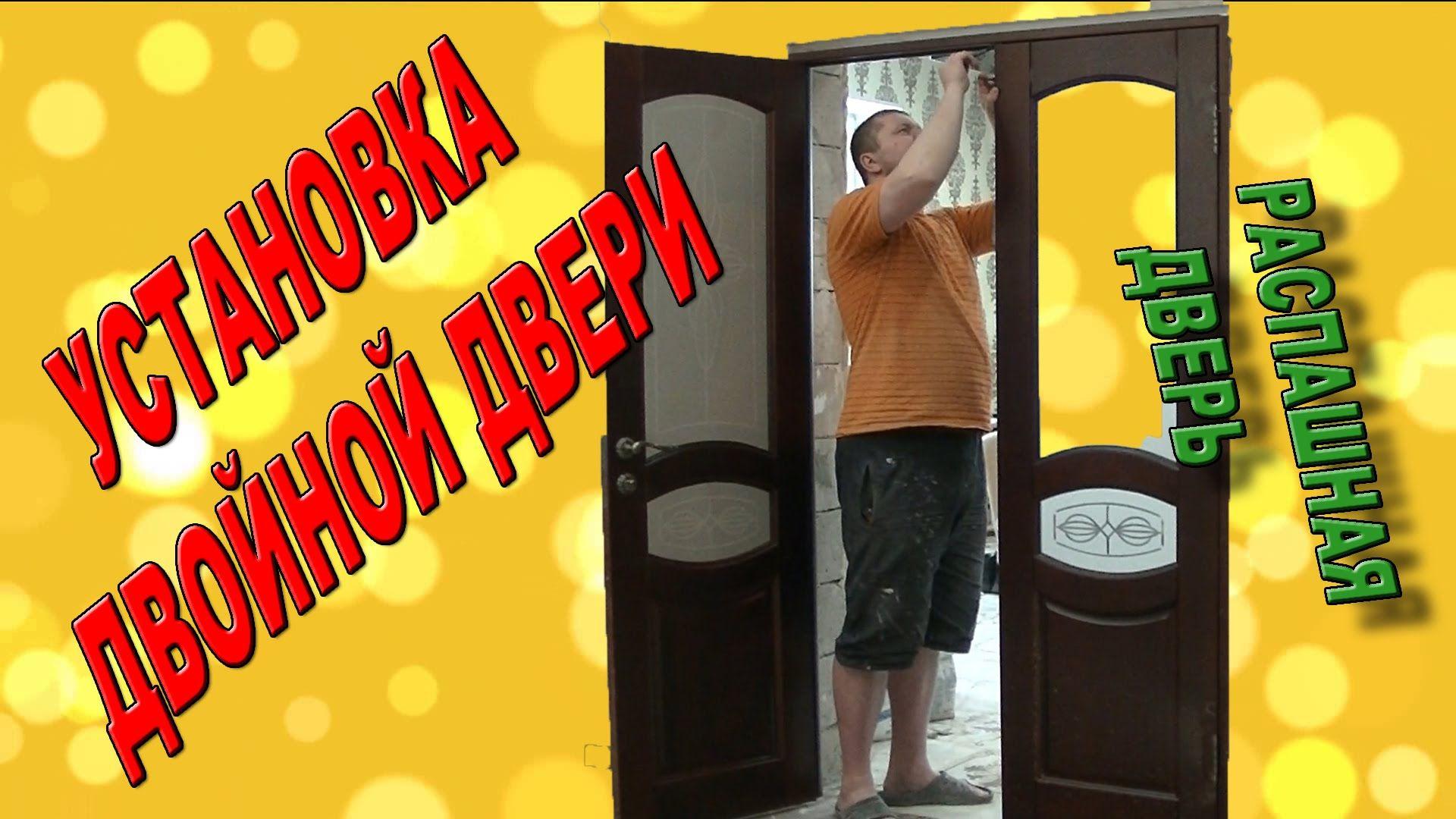 Установка двойной двери