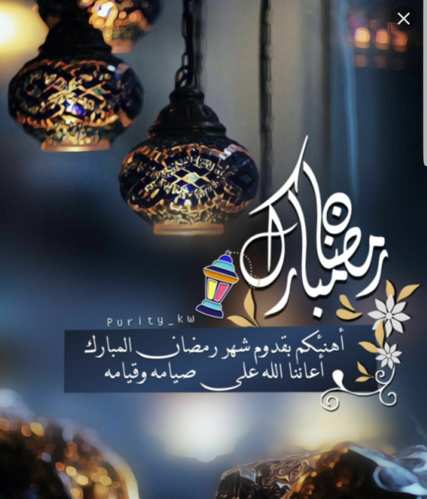 Pin By Salwa On أجيب دعوة الداعي Ramadan Decorations Ramadan Cards Ramadan Greetings