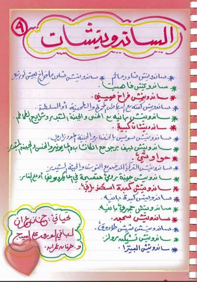 قائمة الوجبات حسب الصنف السندوتشات Ramadan Recipes Arabic Food Cooking Recipes Desserts
