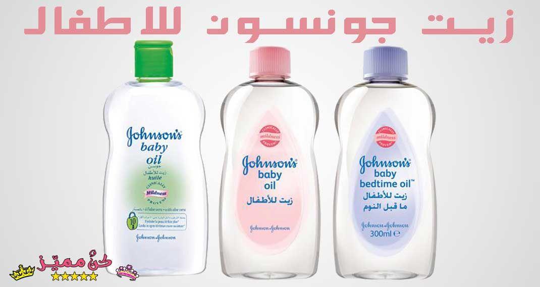 زيت جونسون للاطفال لترطيب بشرة الاطفال و حمايتها من الجفاف و الخشونة Johnson Baby Oil To Moisturize Skin And Protect T Johnson Baby Oil Baby Oil Oils