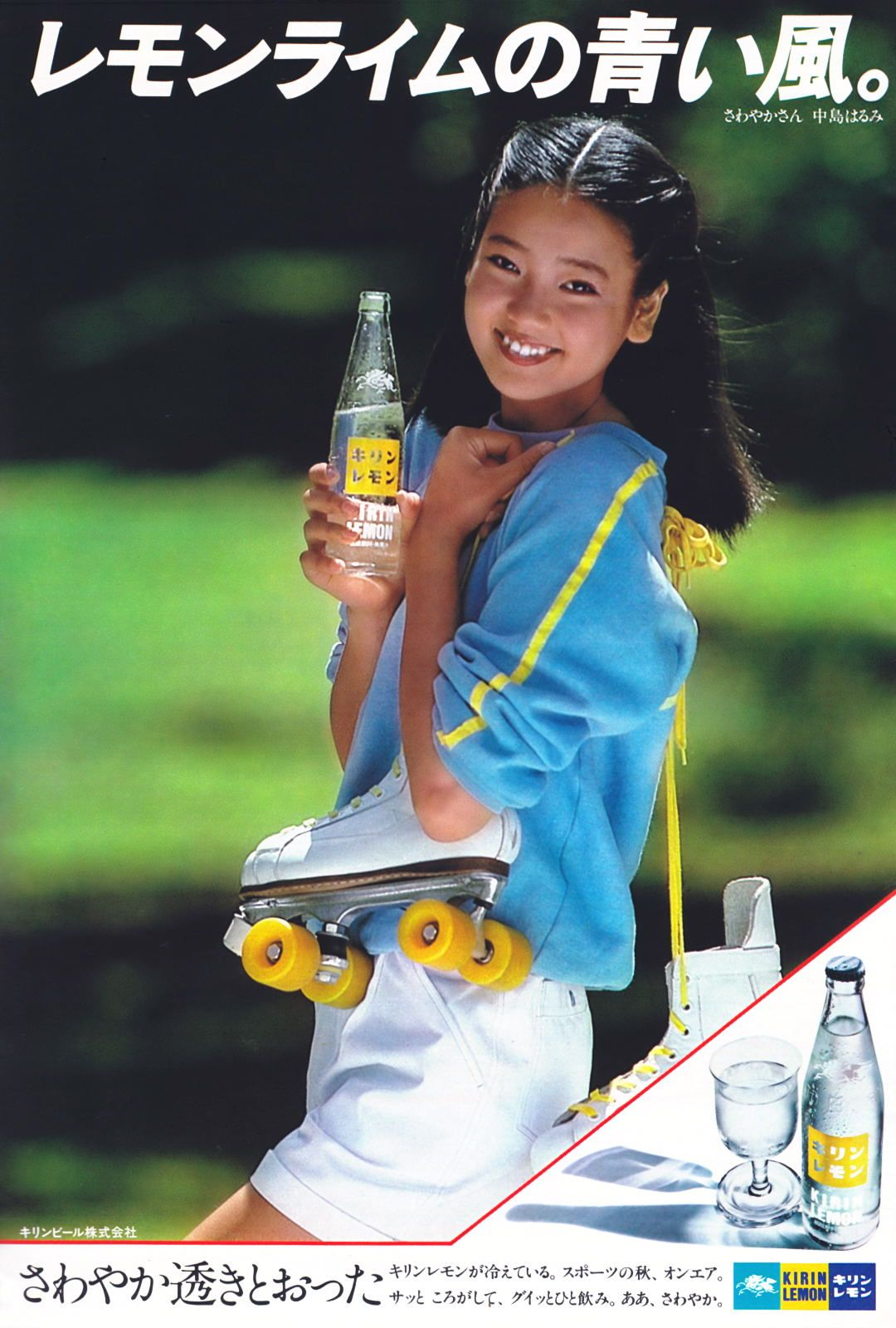 Cm キリン 女の子 レモン