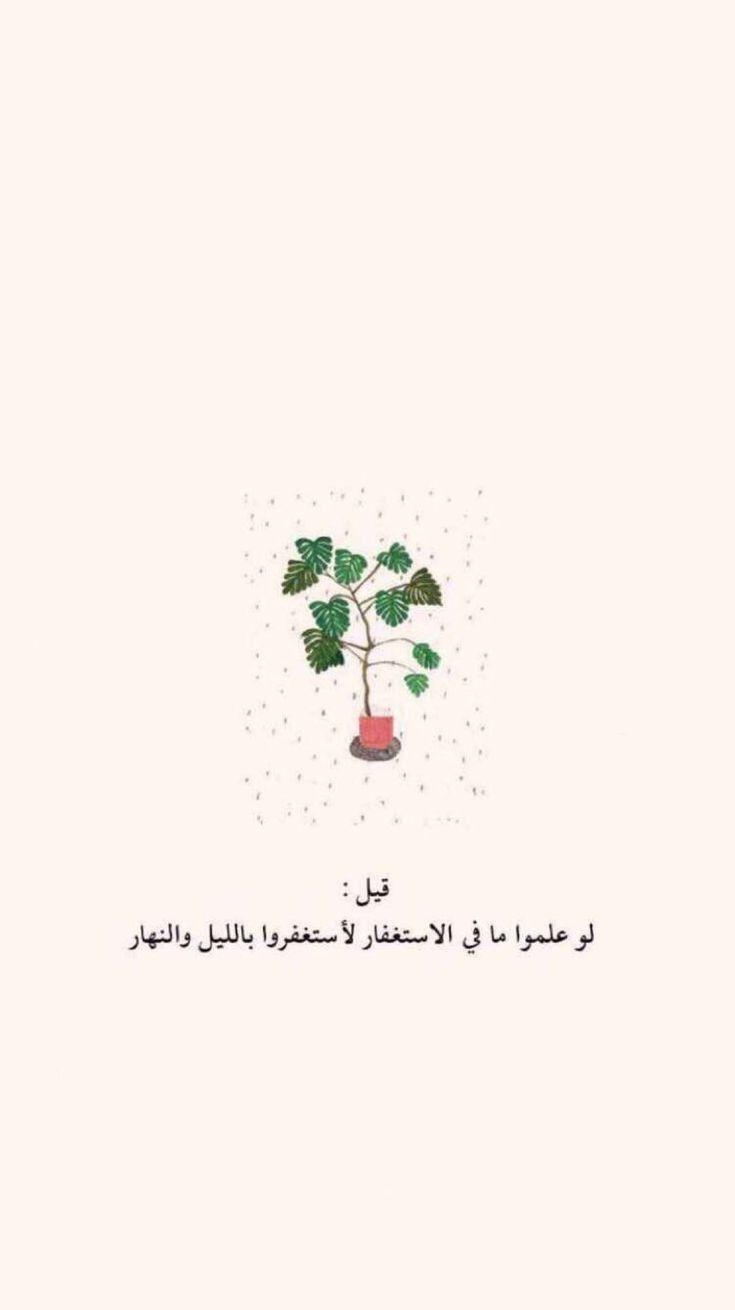 أستغفر الله العظيم واتوب اليه عدد ما كان وعدد ما سيكون يكون وعدد الحركات والسكون Quotes For Book Lovers Quran Quotes Verses Love Quotes Wallpaper
