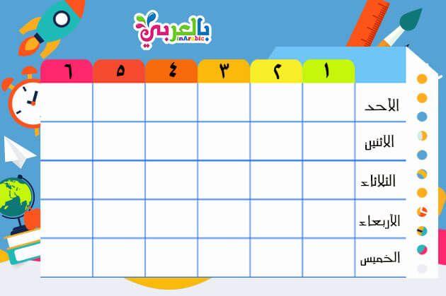 جدول الحصص الأسبوعي جاهز للكتابة 2020 جدول حصص مدرسي جاهز للطباعة بالعربي نتعلم Text Frame School Learning