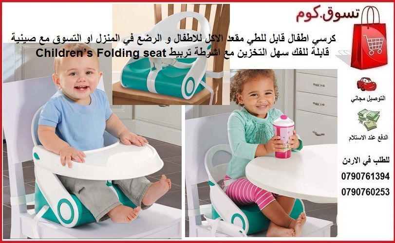 كرسي اطفال قابل للطي مقعد الاكل للاطفال و الرضع في المنزل او التسوق مع صينية قابلة للفك سهل التخزين مع اشرطة تربيط Children S Fold Kids Seating Childrens Decor