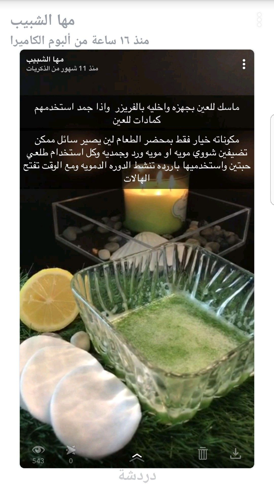 Pin By Mzoon27 On خلطات Beauty Skin Care Routine Beauty Recipe Skin Care Treatments