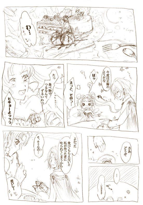 「デマうさアンソロ発行!」/「霧月れもん」の漫画 [pixiv] 05