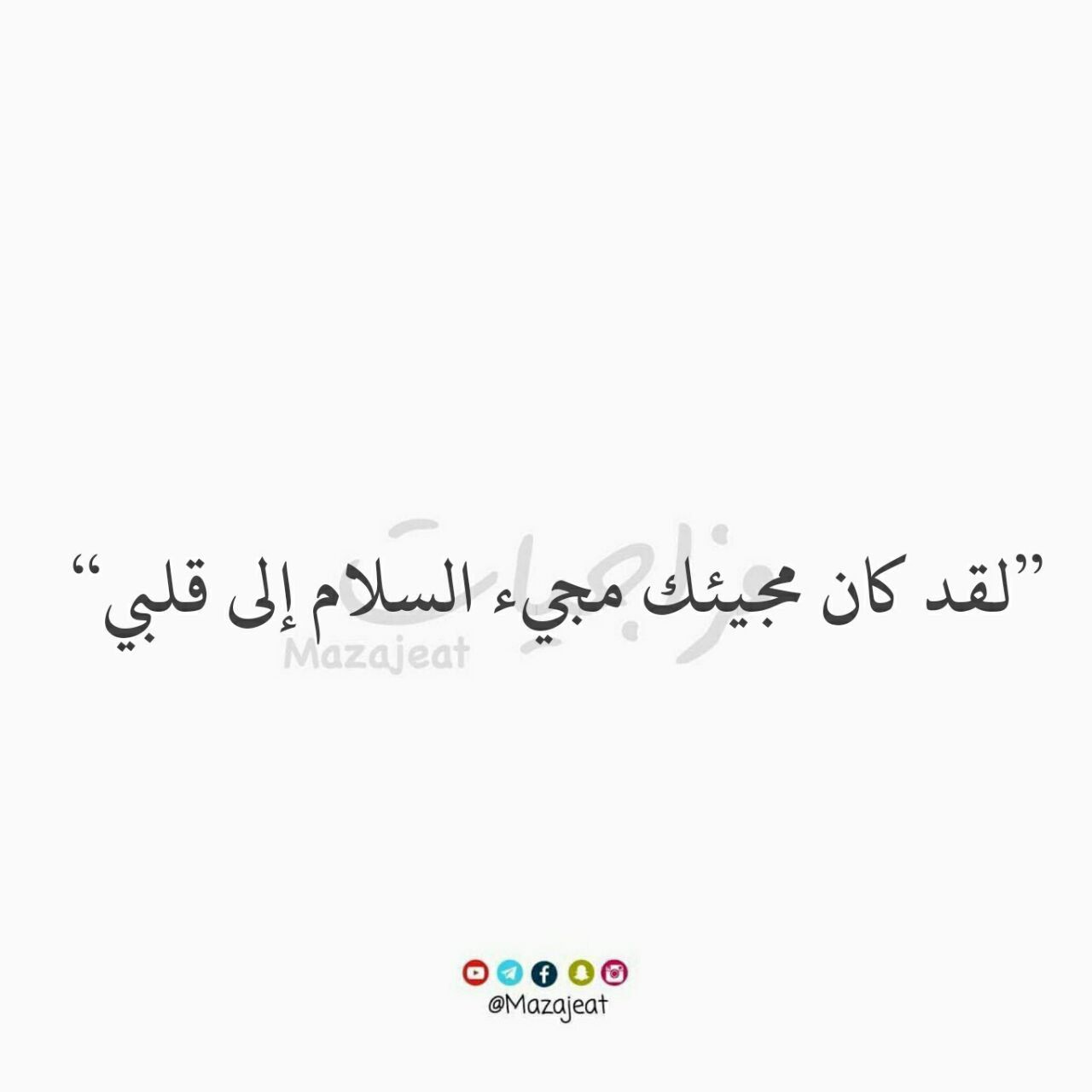 Pin By Asmaa Anwar On قهوه و كلام Sweet Quotes Friends Quotes Arabic Love Quotes