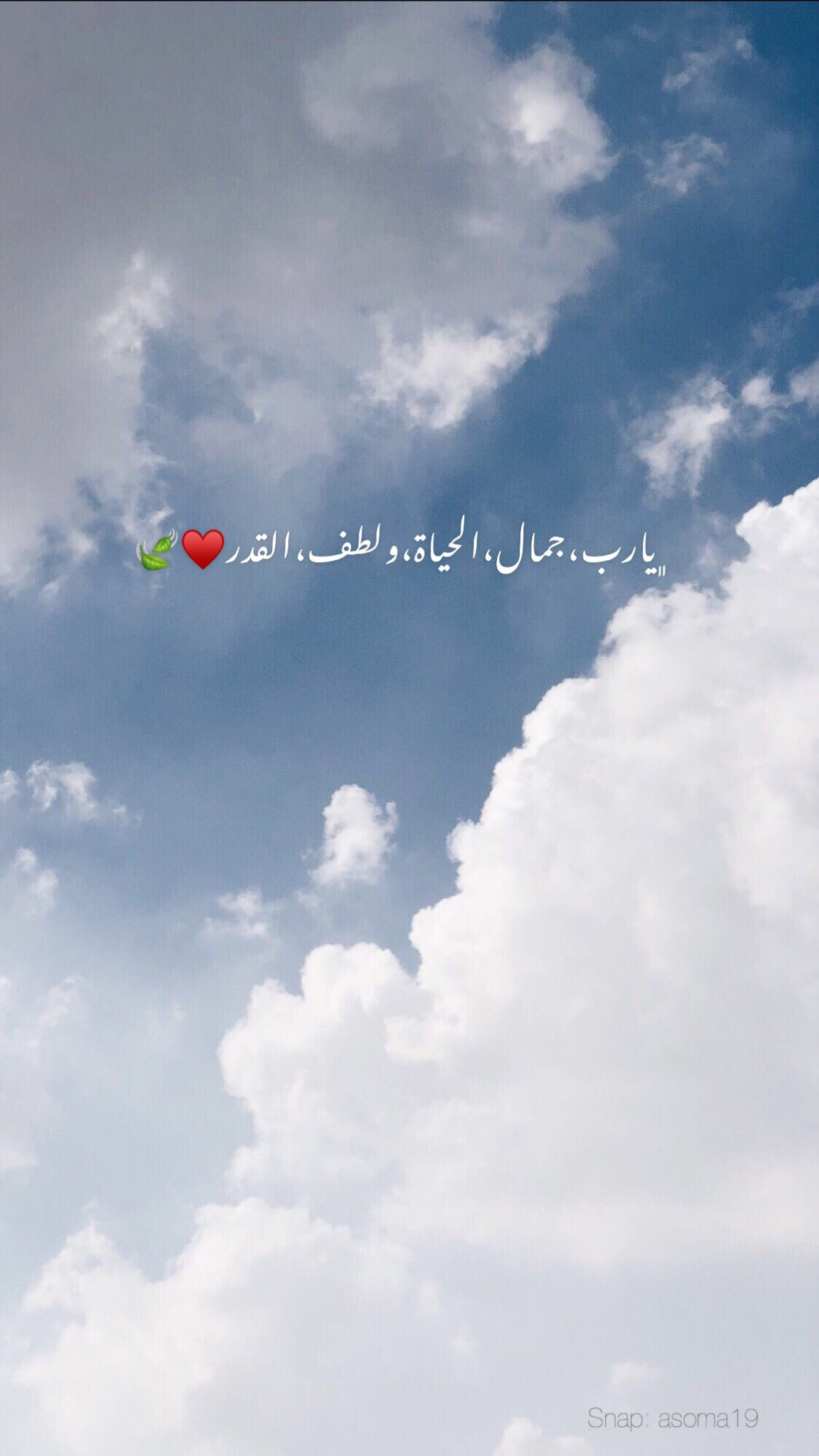 Pin By Semsem On يوميات Cover Photo Quotes Photo Quotes Love Smile Quotes