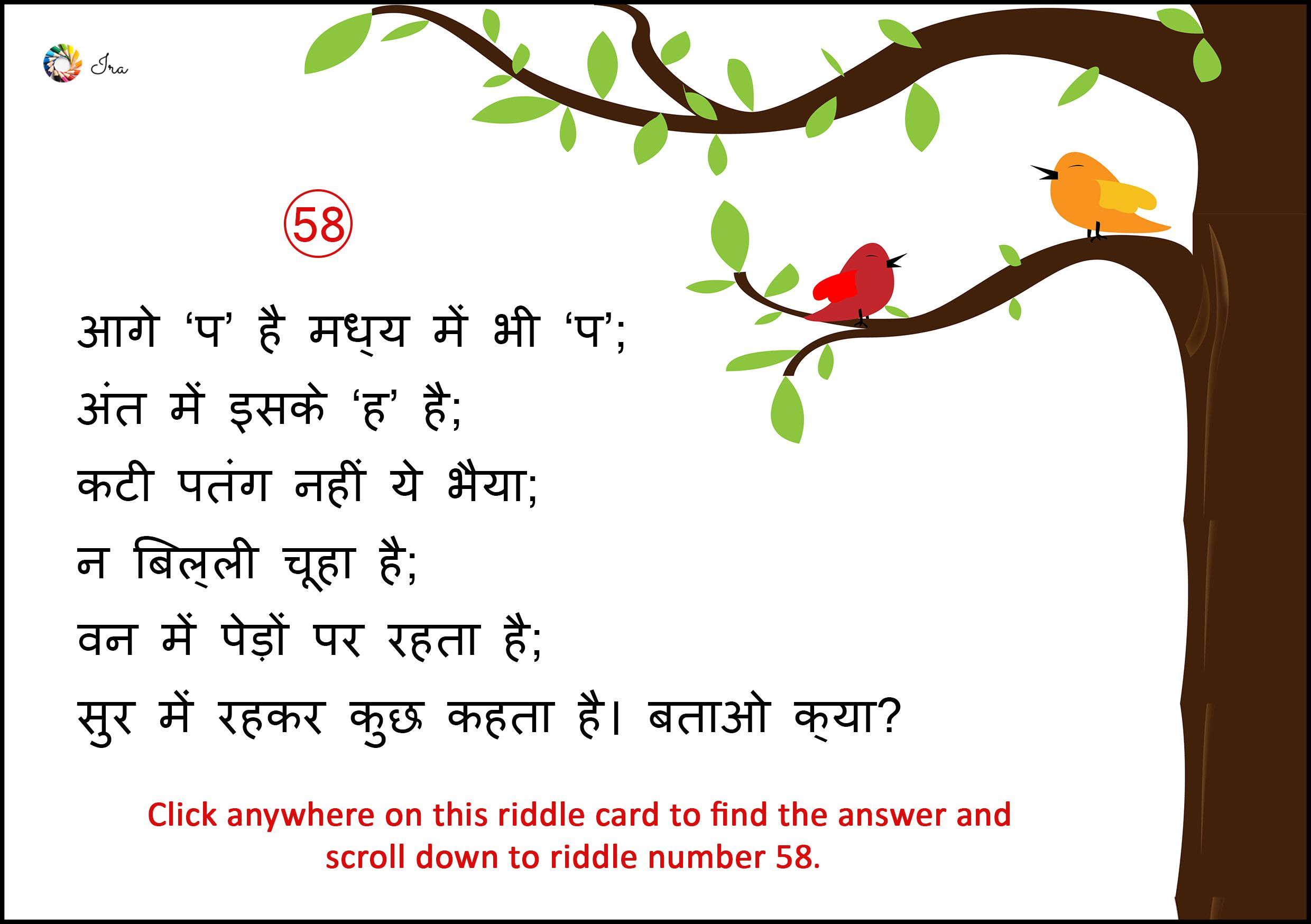 60 Rare Riddles In Hindi With Answers Ira Parenting Riddles Life Skills Funny Brain Teasers
