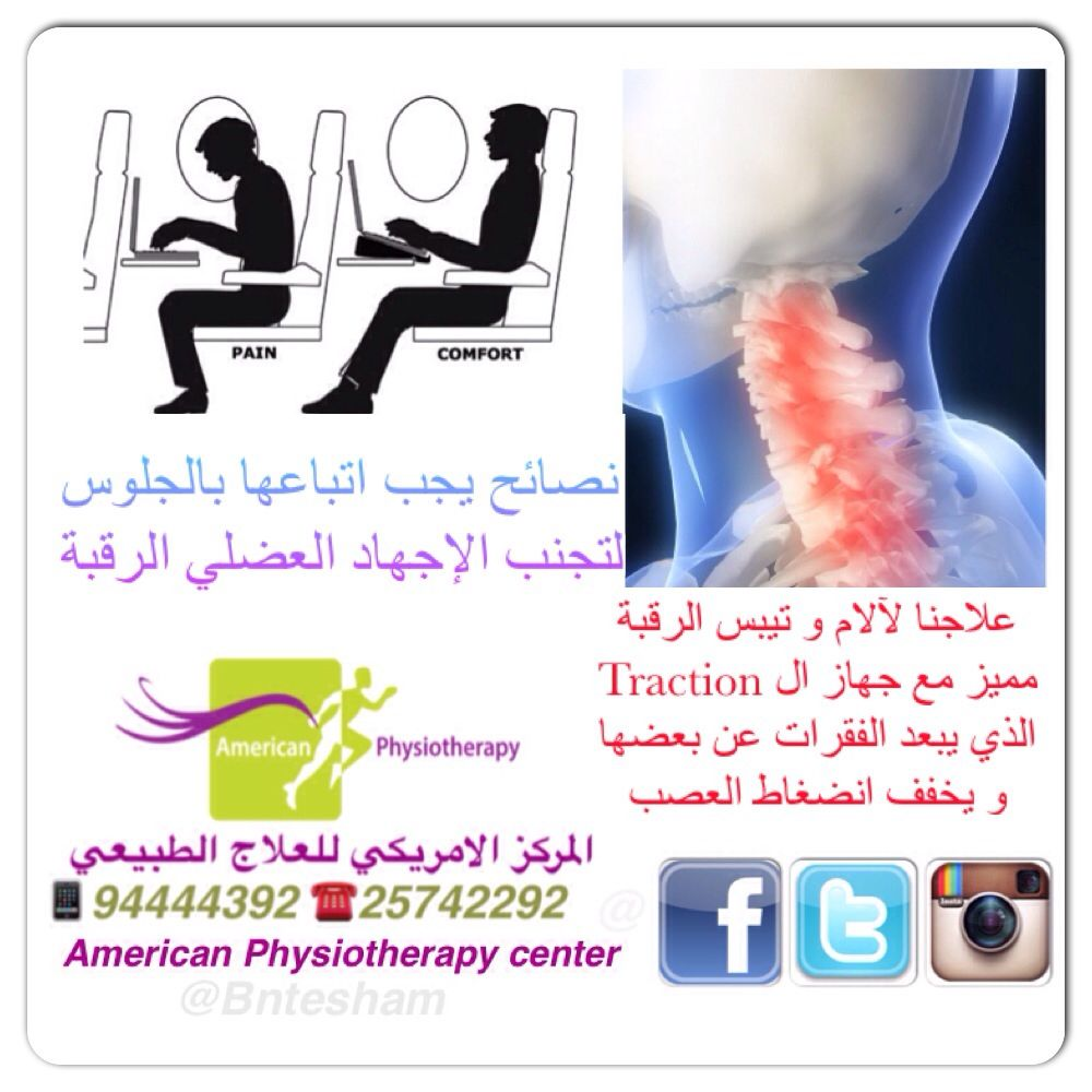 Http Instagram Com P Nn4plpnuwc Physiotherapy American Wise
