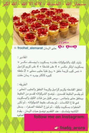 حلا رماان Food Food And Drink Cooking
