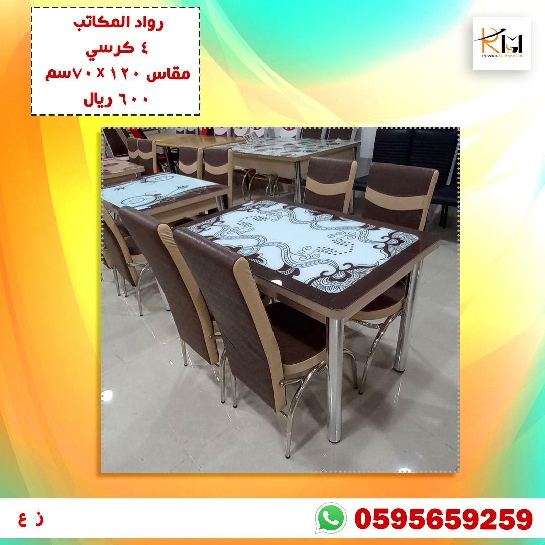 سفرة للطعام ٤ كرسي حديثة Dining Table Decor Home Decor