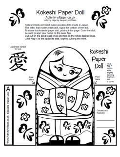 kokeshi doll printable carp kite japan kodomono hi school children around the world japan. Black Bedroom Furniture Sets. Home Design Ideas