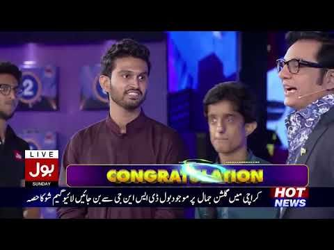 Game Show Aisay Chalay Ga 27th August 2017 Bol News Https Www Pakistantalkshow Com Game Show Aisay Chalay Ga 27th August 2017 Game Show Talk Show News