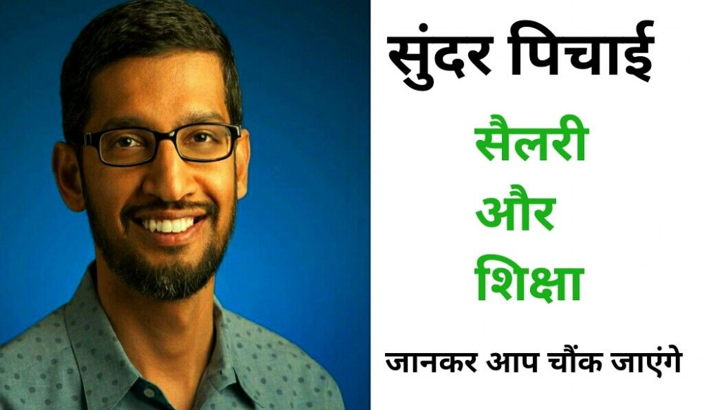 Sundar Pichai Salary in Indian rupees in crore (With