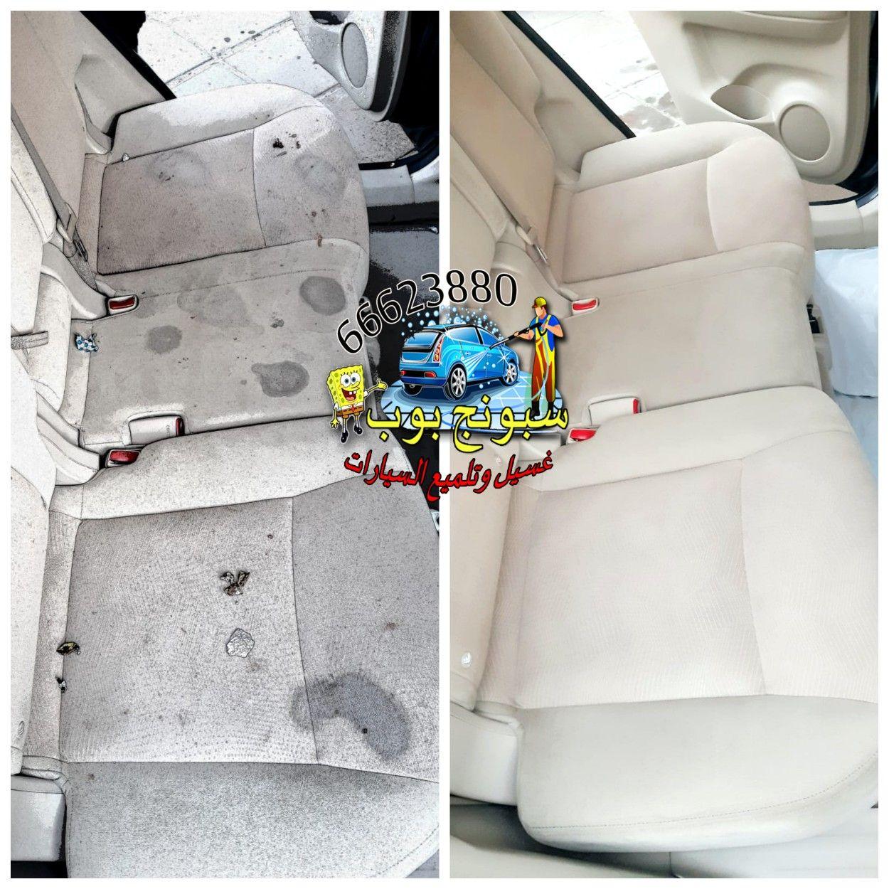 غسيل سيارات الكويت Car Wash Car Seats Car