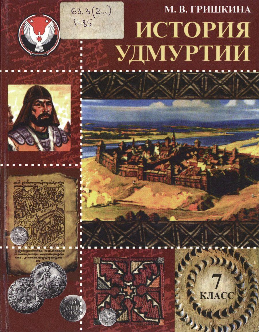 Готовые домашние задания по истории 1800-1913 класс .юдовская