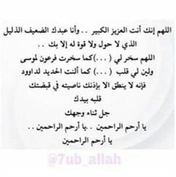 Pin By Michita Bel On أدعية للزواج Islamic Inspirational Quotes Quran Quotes Islam Quran