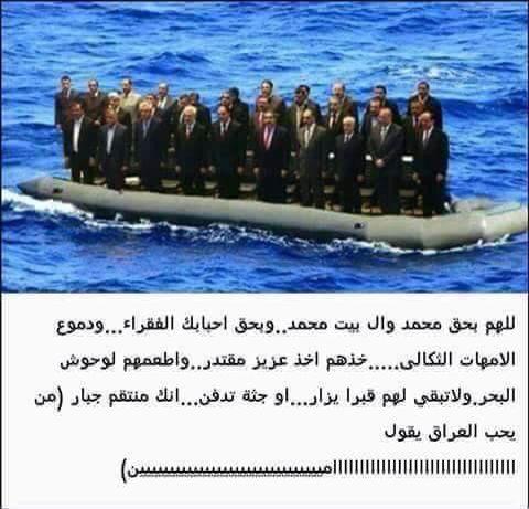 تبا للظالمين خنازير العراق Pandora Screenshot Pandora