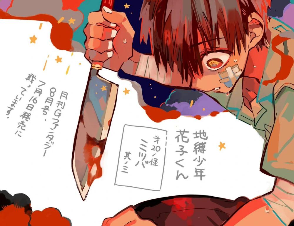 Yugi Tsukasa trong 2020 Manga, Dễ thương, Kinh dị
