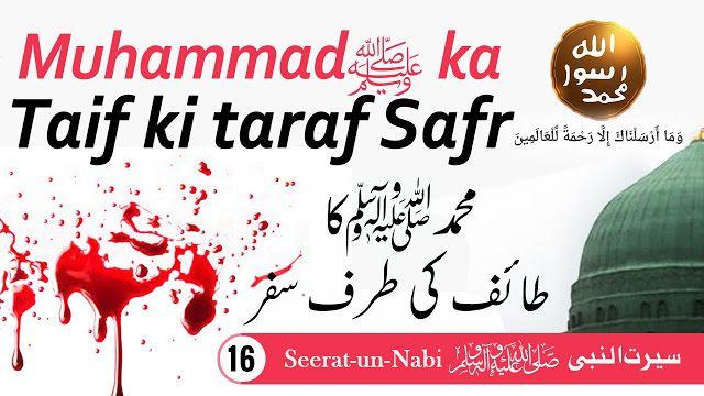 محمد صلی اللہ علیہ وسلم کا طائف کی طرف سفر   Muhammad (SAW) ka taif ki taraf safar          Seera...