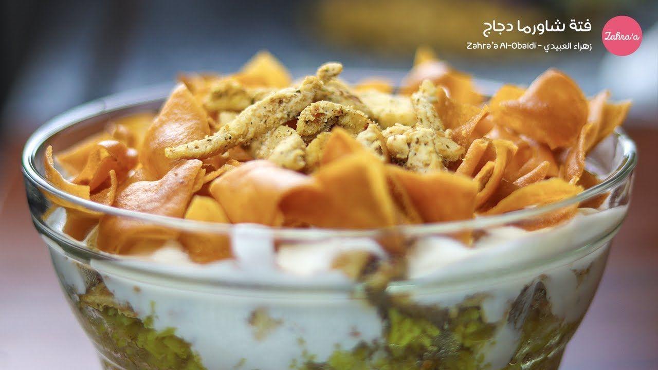 فتة شاورما الفراخ في 3 دقائق بس Food Desserts Pudding