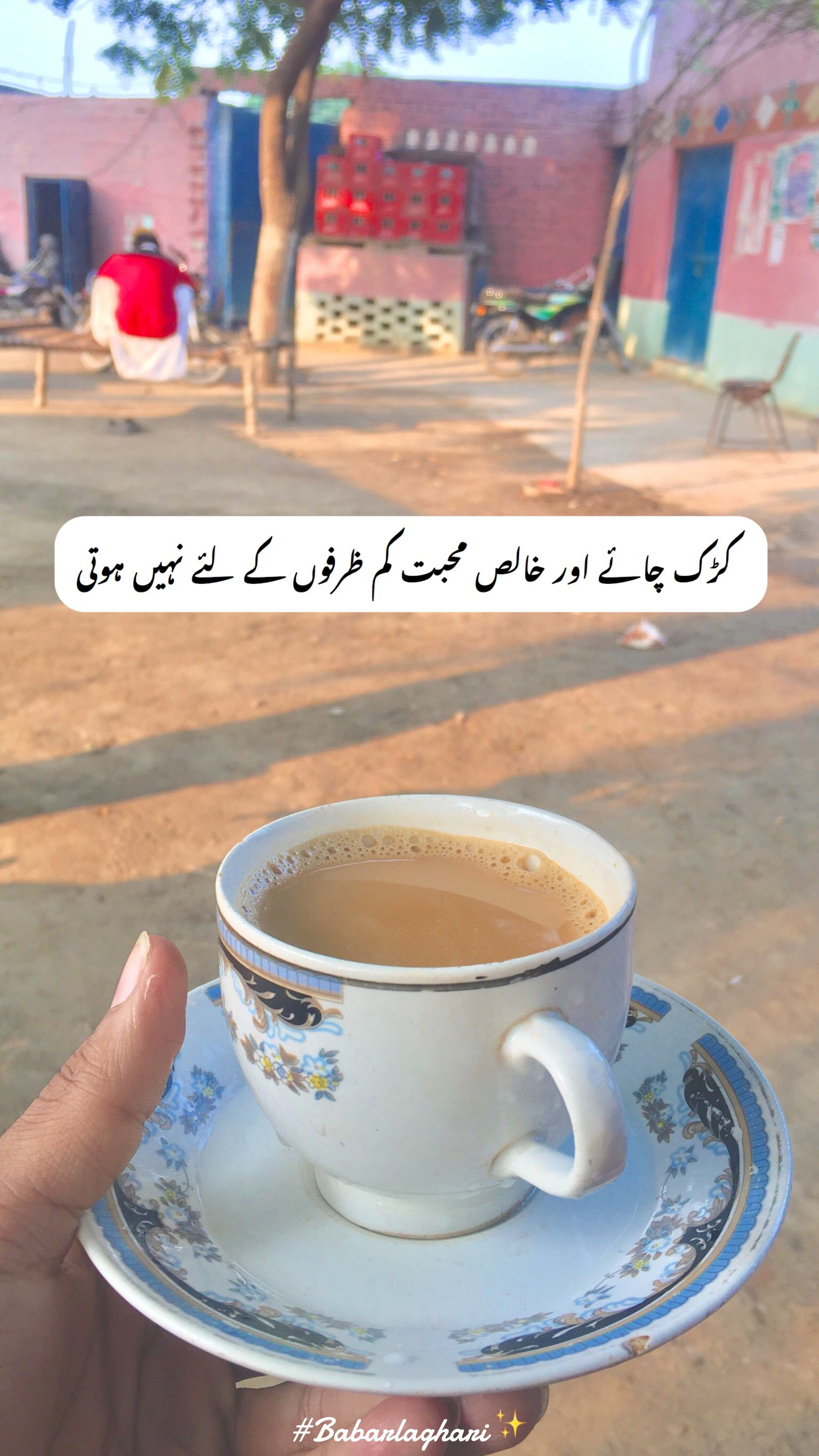 Pin by Babar Laghari on Urdu Quotes (With images) | Tea ...