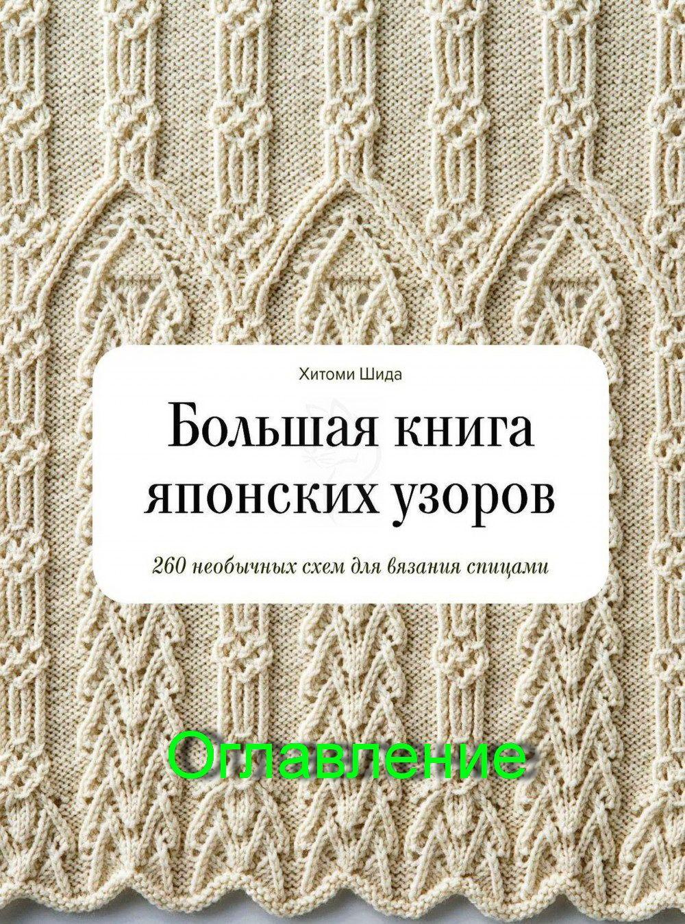 Bolshaya Kniga Yaponskih Uzorov Oglavlenie Knitting Stitches