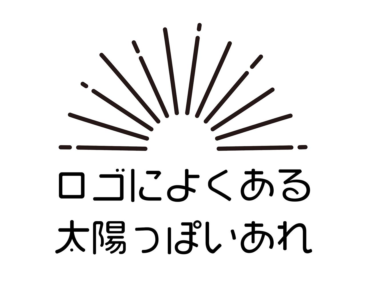 本日のイラレ Today S Illustrator Work In 2021 Sun Logo Logo Design Illustrator Tutorials
