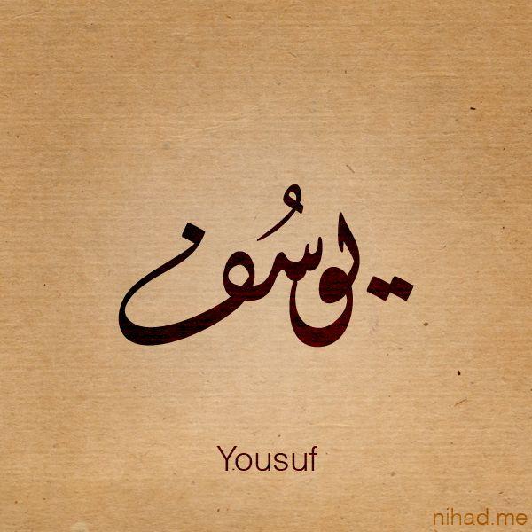 الشيخ يوسف قبلان الأردن Https Www Youtube Com Channel Uchxcbg Dv5rbir2vv1xn6yg Http Islam Ca Calligraphy Name Islamic Calligraphy Arabic Calligraphy Art