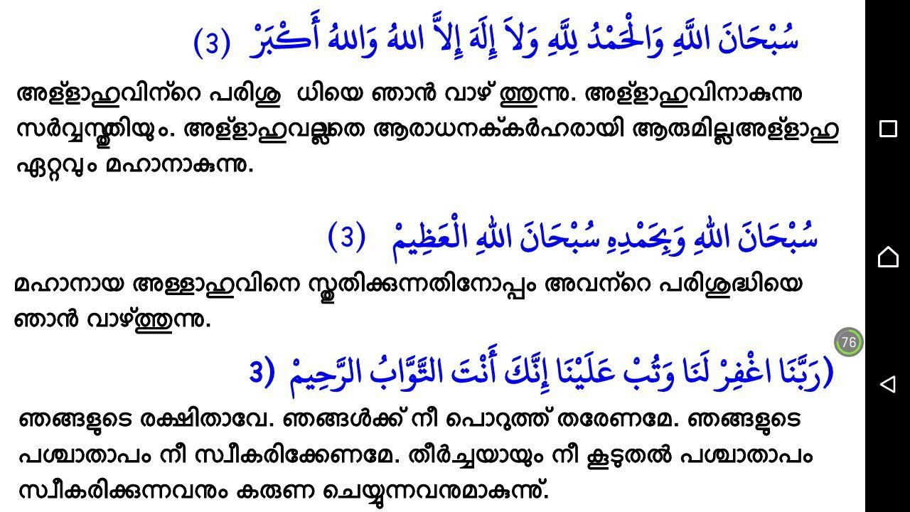 Image result for dua from quran pdf malayalam | hadad | Quran pdf