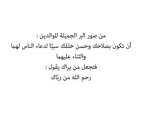 اللهم ارزقني بر والداي الحمد لله Words Of Wisdom Quotes Arabic Quotes