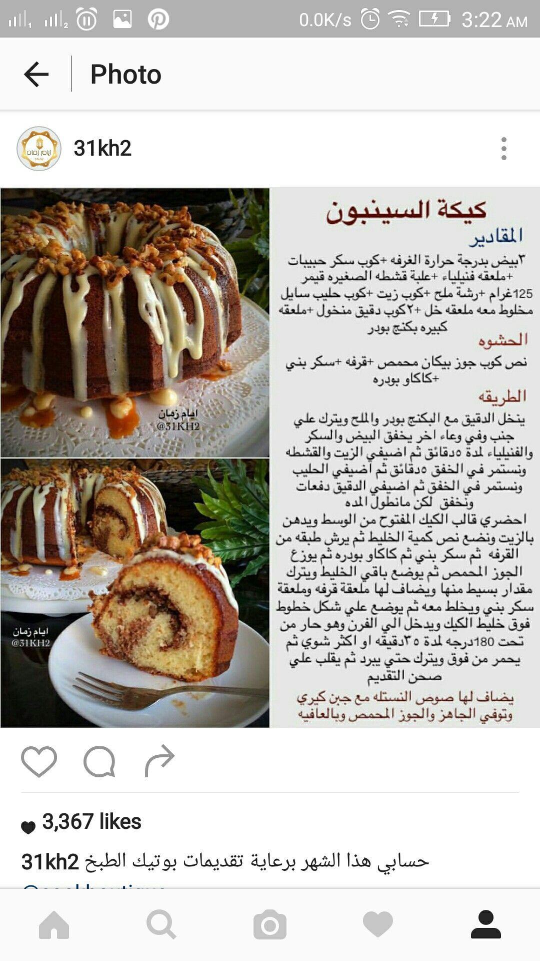 كيكة السينابون Yummy Food Dessert Yummy Cookies Food