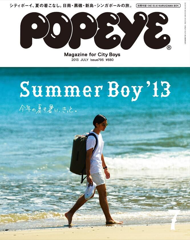 POPEYE_Magazine: 「Summer Boy '13」
