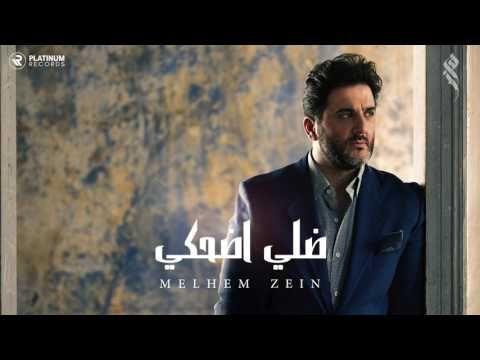 MELHEM MP3 TÉLÉCHARGER MUSIC ZEIN GRATUIT